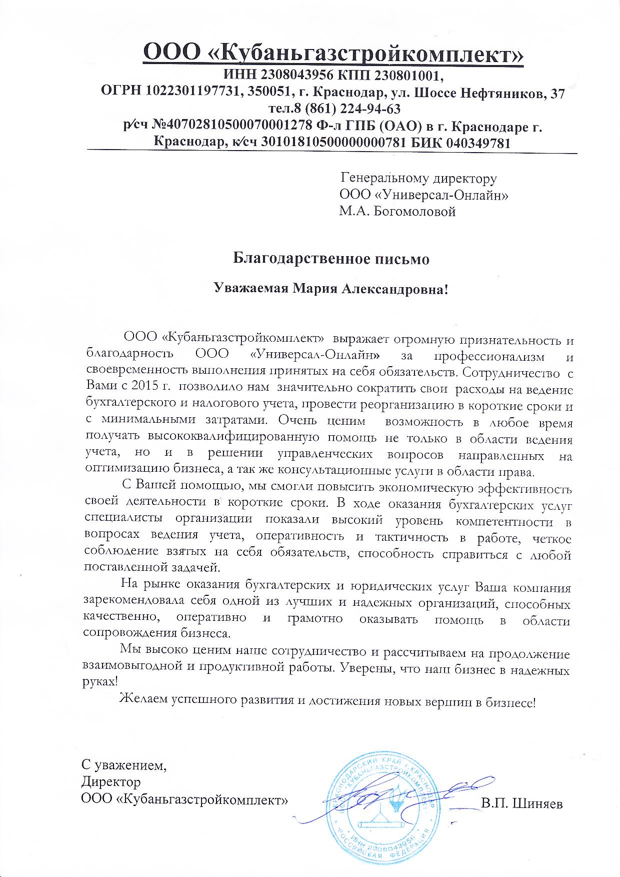 ООО «Кубаньгазстройкомплект»