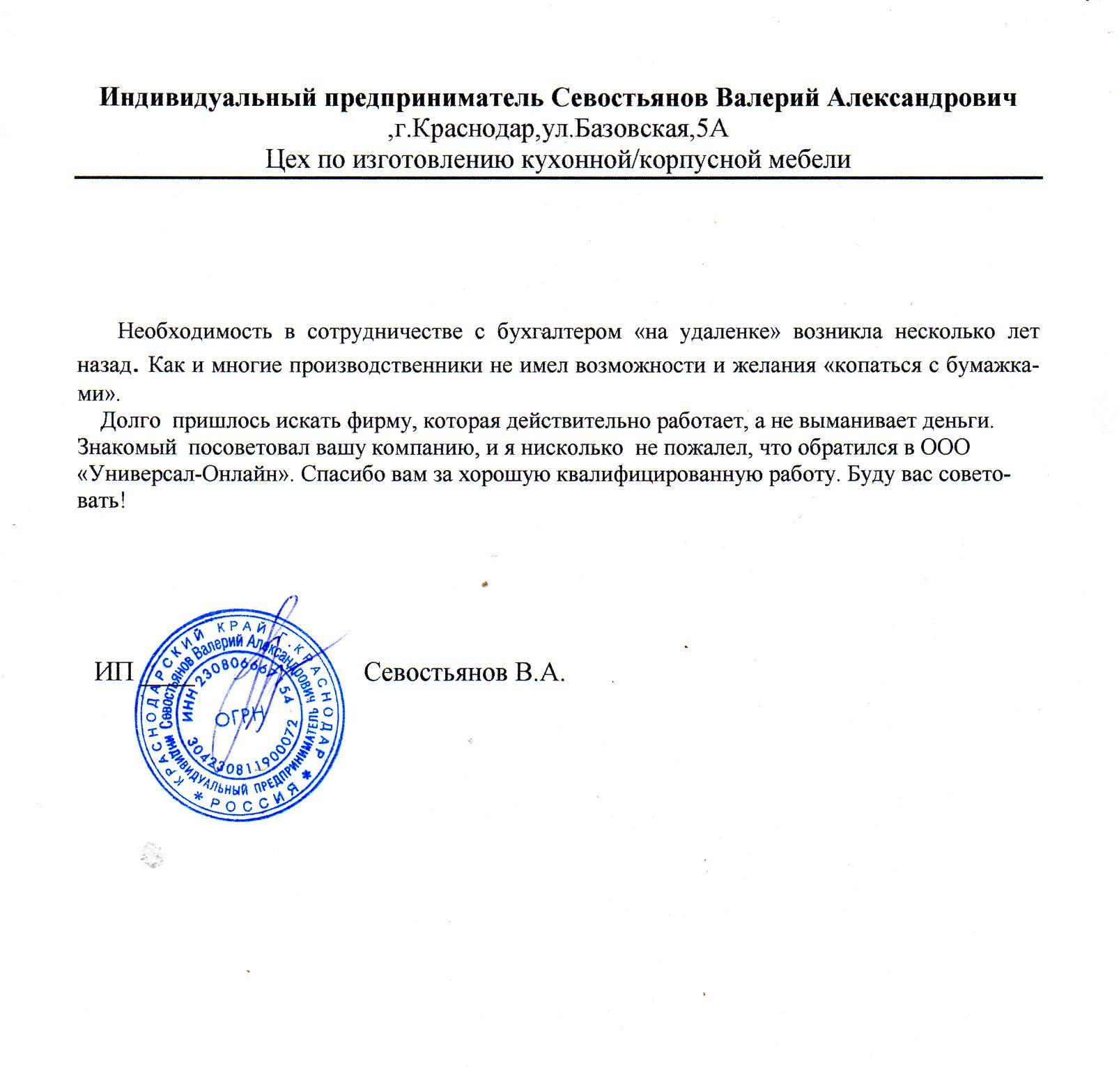 ИП Севостьянов В. А.
