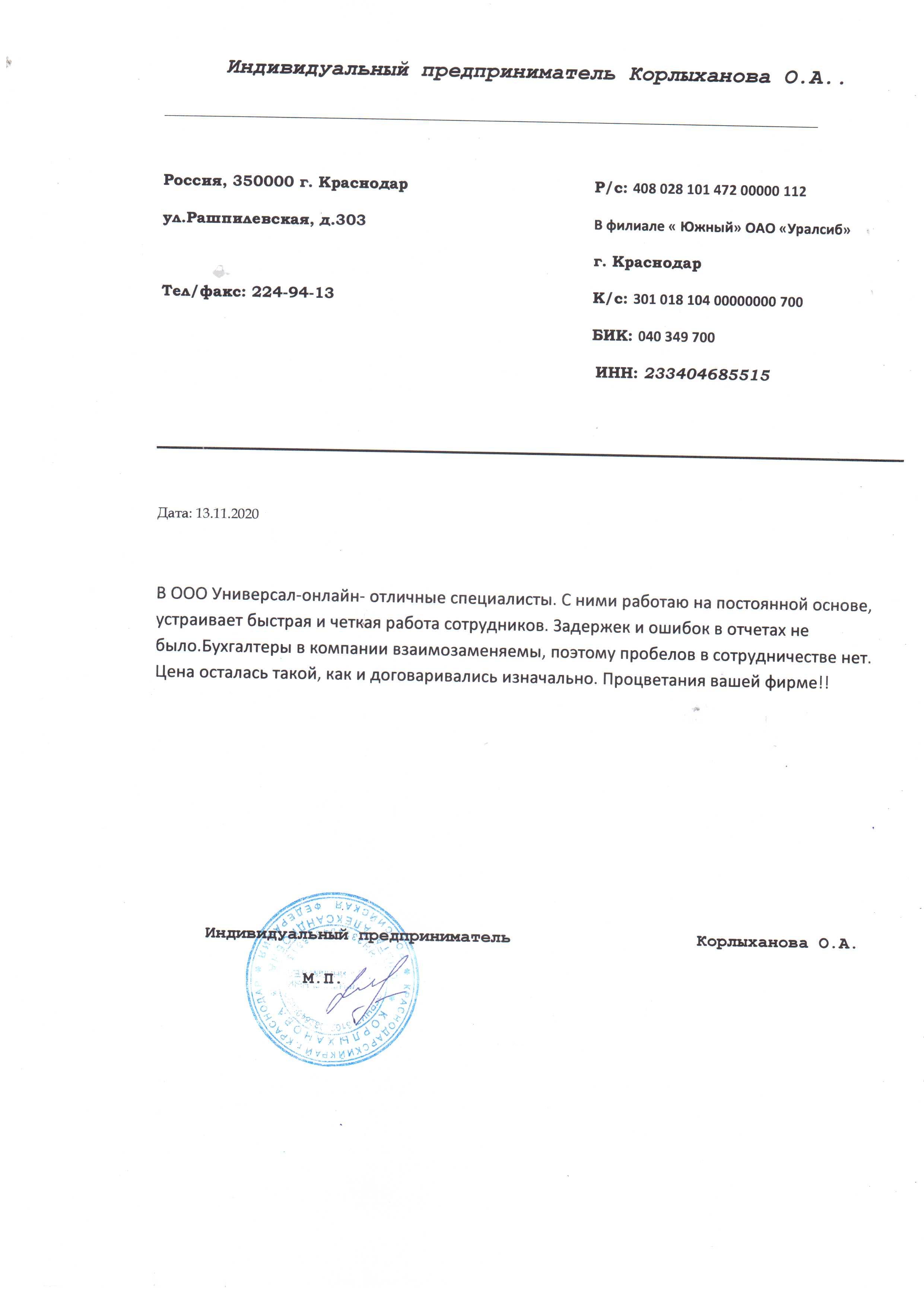 ИП Корлыханова О. А.